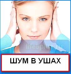 """alt="""" лечение шума в ушах и голове"""""""