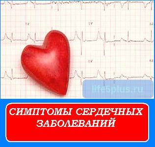 Основные причины заболевания сердца