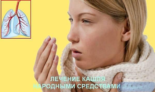 Не могу вылечить кашель у взрослого в домашних условиях