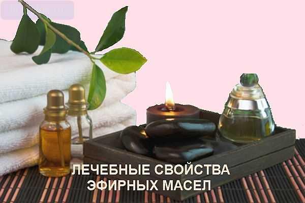 """alt=""""Эфирные масла свойства и применение"""""""