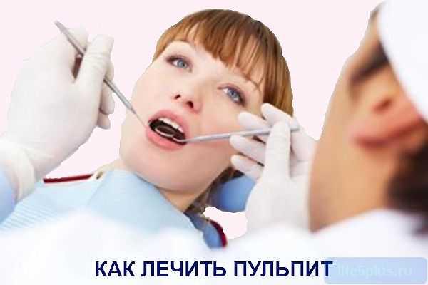 """alt=""""Лечение пульпита"""""""