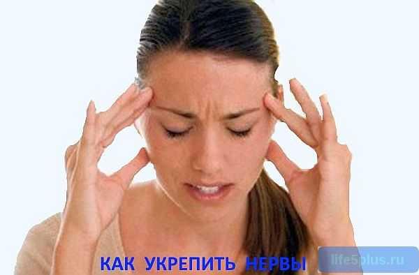 """alt=""""Как избежать стрессов и укрепить нервную систему"""""""