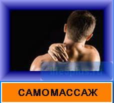 Массаж - древнейшее гигиеническое и лечебное средство.