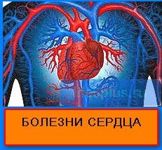 """alt=""""причины болезни сердца"""""""