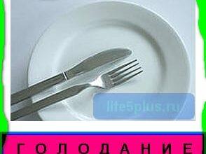 эффективное дозируемое голодание -путь к здоровому и крепкому организму