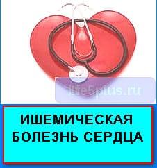 ishemia