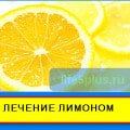 Popular treatment lemon