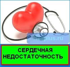 """alt=""""Признаки сердечной недостаточности .Народные методы лечения ."""""""