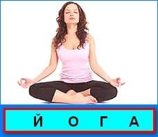 "alt=""йога"""