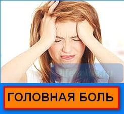 "alt=""Сильная головная боль"""