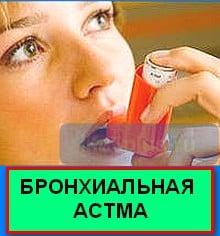 """alt ="""" бронхиальная астма """""""