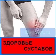 """alt=""""здоровье суставов """""""