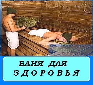 """alt=""""баня для здоровья"""""""
