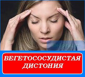 """alt=""""лечение вегетососудистой дистонии"""""""