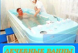 """alt=""""виды лечебных ванн"""""""