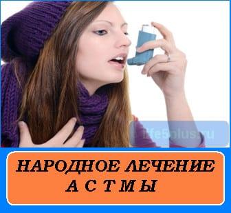 """alt=""""народное лечение астмы"""""""