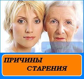 """alt=""""причины старения организма человека"""""""