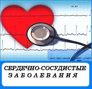 """alt=""""факторы риска сердечно-сосудистых заболеваний"""""""
