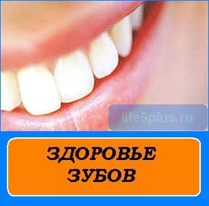 """alt=""""здоровье зубов человека"""""""