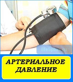 """alt=""""артериальное давление"""""""