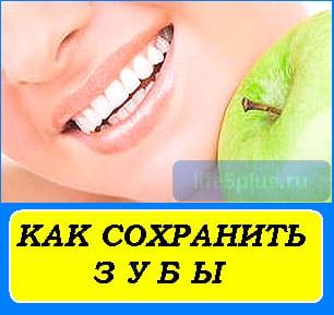 """alt=""""как сохранить зубы"""""""
