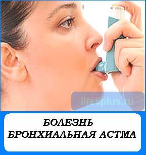 """alt=""""болезнь бронхиальная астма"""""""