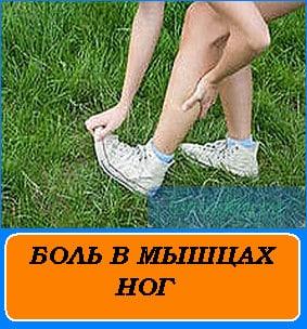 """alt=""""боль в мышцах ног"""""""
