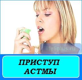 """alt=""""приступ бронхиальной астмы"""""""