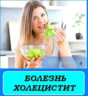 """alt=""""болезнь холецистит"""""""