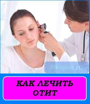 """alt=""""как лечить отит"""""""
