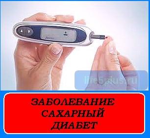 """alt=""""заболевание сахарный диабет"""""""