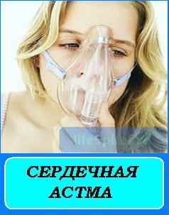 "alt=""сердечная астма"""