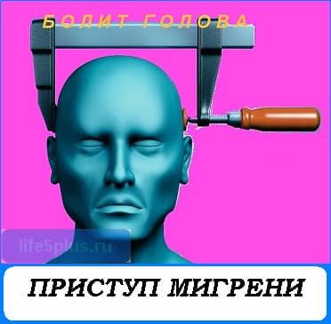 """alt=""""приступ мигрени"""""""