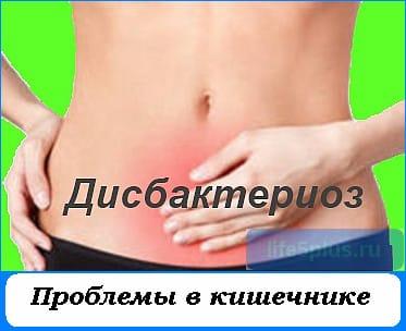 """alt=""""Проблемы кишечника"""""""