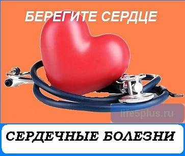 """alt=""""Сердечные болезни"""""""
