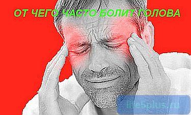"alt=""Часто болит голова"""