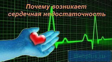 """alt=""""Причины сердечной недостаточности"""""""