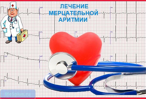 """alt=""""Лечение мерцательной аритмии"""""""