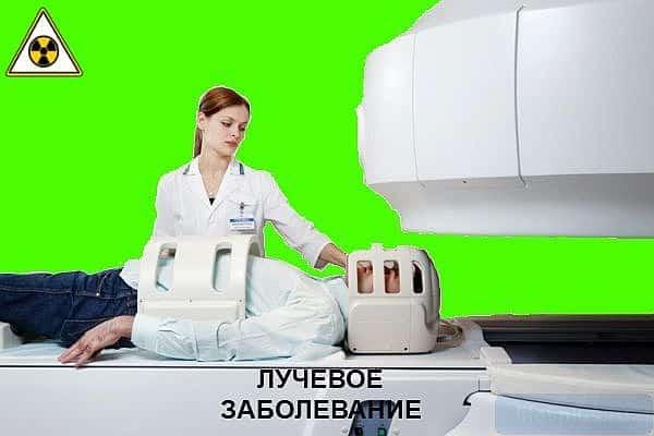 """alt=""""Лучевая болезнь"""""""