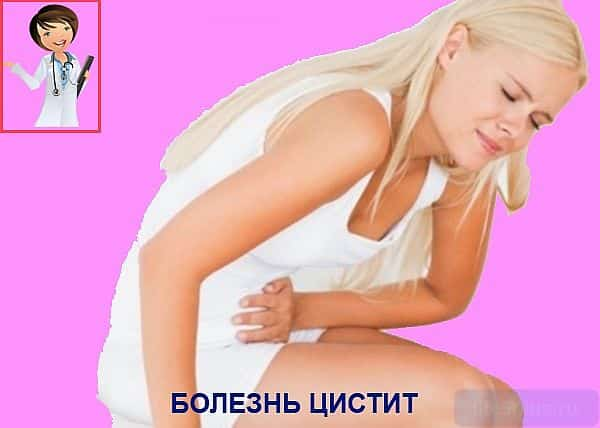 """alt=""""Болезнь цистит"""""""