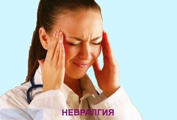 От невралгии может болеть голова