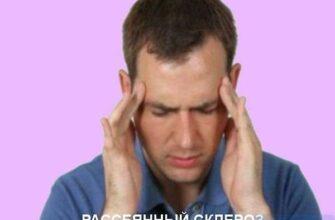 """alt=""""болезнь рассеянный склероз"""""""