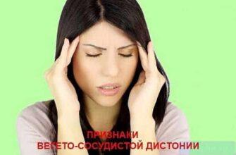 """alt=""""Симптомы вегето-сосудистой дистонии"""""""