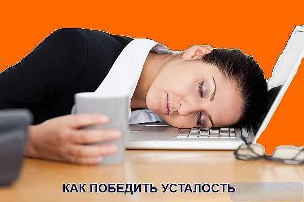 """alt=""""Синдром хронической усталости"""""""