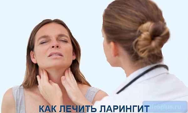 """alt=""""Лечение ларингита"""""""