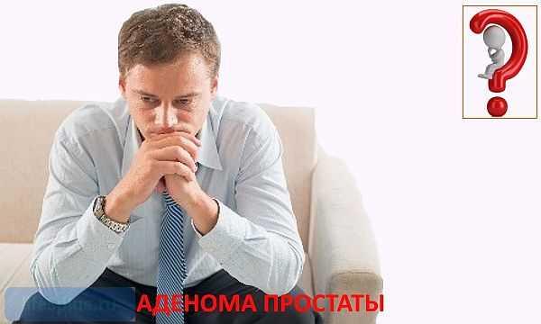"""alt=""""Гиперплазия предстательной железы"""""""