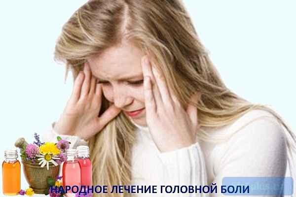 """alt=""""Народные средства от головной боли"""""""