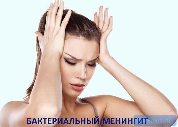 """alt=""""Гнойный менингит"""""""