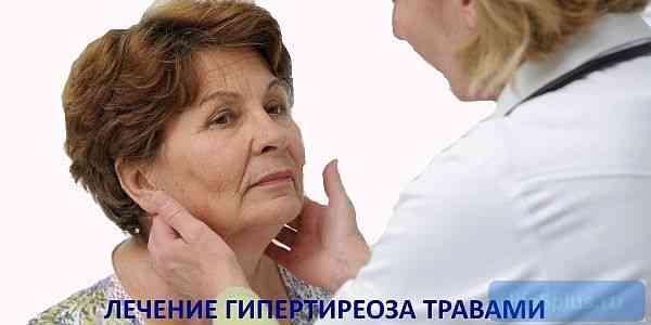 """alt=""""Лечение гипертиреоза народными средствами"""""""