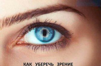 """alt=""""Как сохранить зрение"""""""